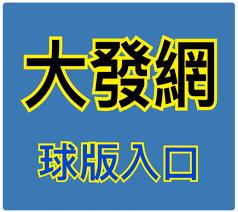 大發網-娛樂城入口網