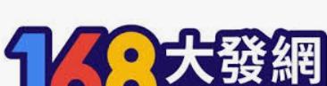 大發網168公開2019新遊戲預告