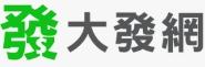 大發網168新春爽送貝殼幣!