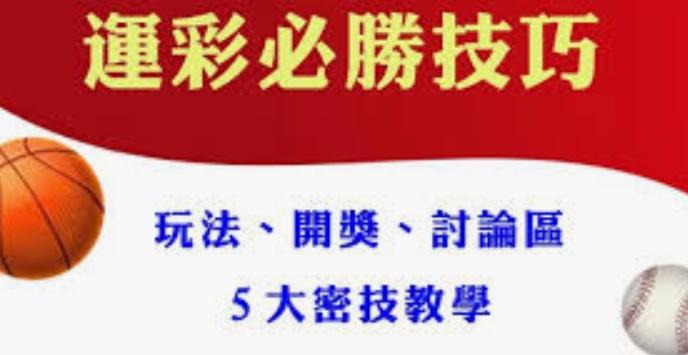大發網分享運彩秘訣-大發網168